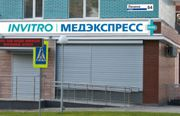 Медэкспресс - ул. Ленина, 84